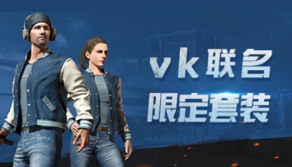 VK Set