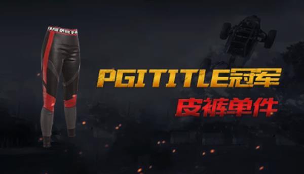 Quần PGI Title