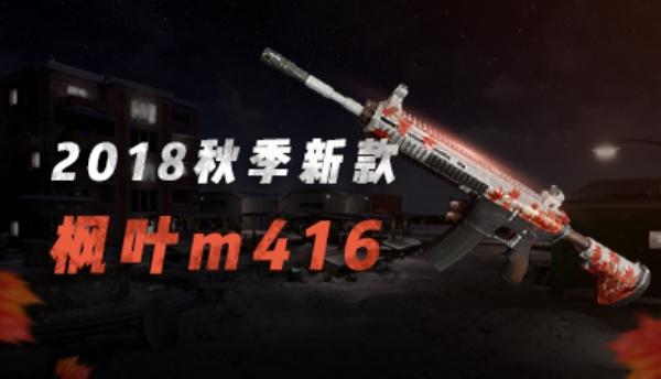 M416 Spring CDK